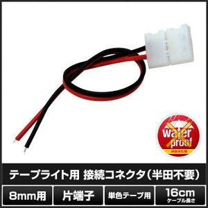 8mm 非防水 (10個) 単色テープライト用 接続ケーブル+コネクタ 片端子 約16cm 半田不要|kaito-shop2011|02