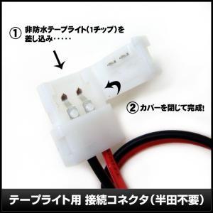 8mm 非防水 (10個) 単色テープライト用 接続ケーブル+コネクタ 片端子 約16cm 半田不要|kaito-shop2011|03