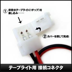 [半田不要でテープ接続] 8mm 非防水 単色テープライト用 接続ケーブル+コネクタ 両端子 [10個]|kaito-shop2011|03
