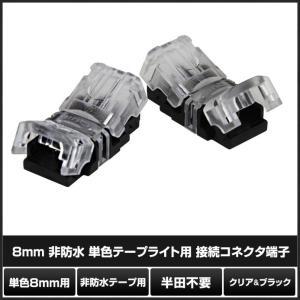 Kaito5580(5個) 8mm 非防水 単色テープライト用 接続コネクタ端子 [クリア&ブラック] 単体(半田不要)|kaito-shop2011|02