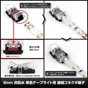 Kaito5580(5個) 8mm 非防水 単色テープライト用 接続コネクタ端子 [クリア&ブラック] 単体(半田不要)|kaito-shop2011|03