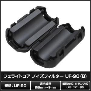 6046(1個) フェライトコア ノイズフィルター UF-90(B)|kaito-shop2011|02