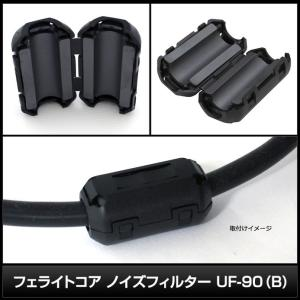 6046(1個) フェライトコア ノイズフィルター UF-90(B)|kaito-shop2011|03
