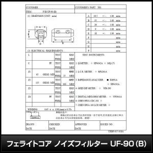6046(1個) フェライトコア ノイズフィルター UF-90(B)|kaito-shop2011|04