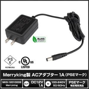 6751(100個) ACアダプタ 1A AC100V-DC12V MKS-1201000S Merryking (PSEマーク付/RoHS対応/プラスチック製/黒ボディ) kaito-shop2011 02