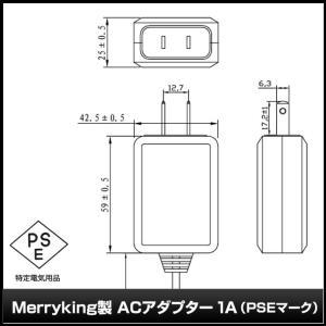6751(100個) ACアダプタ 1A AC100V-DC12V MKS-1201000S Merryking (PSEマーク付/RoHS対応/プラスチック製/黒ボディ) kaito-shop2011 04