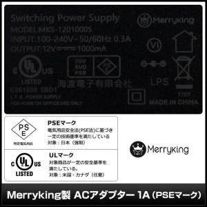 6751(1個) ACアダプタ 1A AC100V-DC12V MKS-1201000S Merryking (PSEマーク付/RoHS対応/プラスチック製/黒ボディ)|kaito-shop2011|03