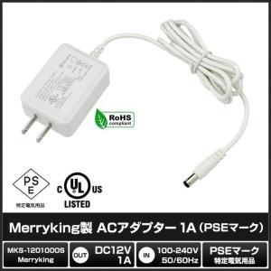 6771(1個) ACアダプタ 1A AC100V-DC12V MKS-1201000S Merryking (PSEマーク付/RoHS対応/プラスチック製/白ボディ)|kaito-shop2011|02