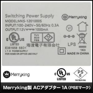 6771(1個) ACアダプタ 1A AC100V-DC12V MKS-1201000S Merryking (PSEマーク付/RoHS対応/プラスチック製/白ボディ)|kaito-shop2011|03