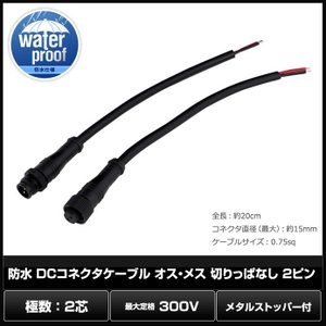 6830(1個) 防水/IP65 DCコネクタケーブル (メタルストッパー付き) オス・メス 切りっぱなし 2ピン (小)|kaito-shop2011|02