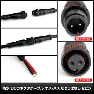 6830(1個) 防水/IP65 DCコネクタケーブル (メタルストッパー付き) オス・メス 切りっぱなし 2ピン (小)|kaito-shop2011|03