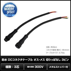 6831(10個) 防水/IP65 DCコネクタケーブル (メタルストッパー付き) オス・メス 切りっぱなし 3ピン (小)|kaito-shop2011|02