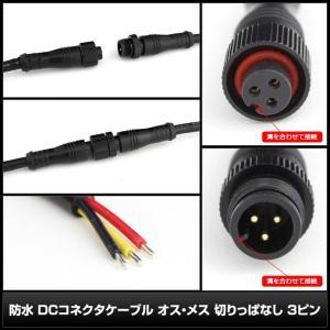 6831(10個) 防水/IP65 DCコネクタケーブル (メタルストッパー付き) オス・メス 切りっぱなし 3ピン (小)|kaito-shop2011|03