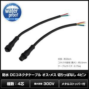 6832(1個) 防水/IP65 DCコネクタケーブル (メタルストッパー付き) オス・メス 切りっぱなし 4ピン (小) kaito-shop2011 02