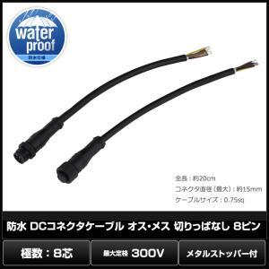 6835(10個) 防水/IP65 DCコネクタケーブル (メタルストッパー付き) オス・メス 切りっぱなし 8ピン (小) kaito-shop2011 02