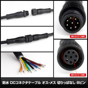 6835(10個) 防水/IP65 DCコネクタケーブル (メタルストッパー付き) オス・メス 切りっぱなし 8ピン (小) kaito-shop2011 03