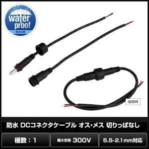 6850(100個) 防水/IP65 DCコネクタケーブル (5.5-2.1mm対応) オス・メス 切りっぱなし|kaito-shop2011|02