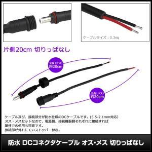 6850(100個) 防水/IP65 DCコネクタケーブル (5.5-2.1mm対応) オス・メス 切りっぱなし|kaito-shop2011|04