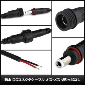 6850(100個) 防水/IP65 DCコネクタケーブル (5.5-2.1mm対応) オス・メス 切りっぱなし|kaito-shop2011|05