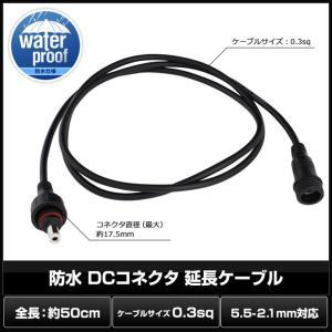 6851(1個) 防水/IP65 DCコネクタケーブル (5.5-2.1mm対応) 延長ケーブル 50cm (LEDテープライト用電源コード/Webカメラ/ネットワークカメラ/防犯カメラ 対応) kaito-shop2011 02