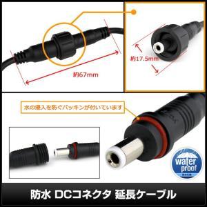 6851(1個) 防水/IP65 DCコネクタケーブル (5.5-2.1mm対応) 延長ケーブル 50cm (LEDテープライト用電源コード/Webカメラ/ネットワークカメラ/防犯カメラ 対応) kaito-shop2011 03