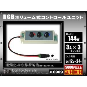 [RGBテープライトの調光に] 3Ax3ch ボリューム式RGBコントロールユニット [1個] kaito-shop2011