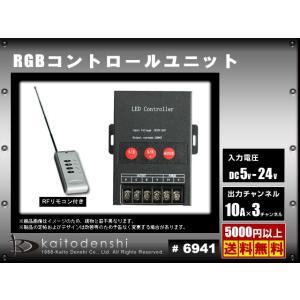 [RGBテープライトの調光に] 10Ax3 RGBコントロールユニット【RFリモコン付】RFT4-30A [1セット] kaito-shop2011