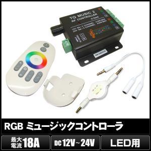 [音に反応 RGB用] RGB ミュージックコントロールユニット【RFリモコン付】 [1セット] kaito-shop2011