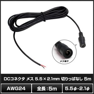[5m] DCコネクタ メス 5.5×2.1φ 切りっぱなし AWG24【7219】|kaito-shop2011|02