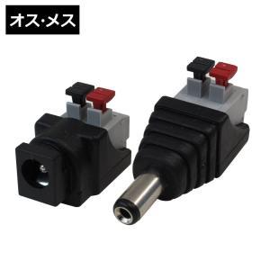 プッシュ式 コネクタ 5.5×2.1φ オス・メスセット ND2P-M/ND2P-M【7409】 kaito-shop2011