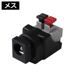 プッシュ式 コネクタメス 5.5×2.1φ【7428】 kaito-shop2011