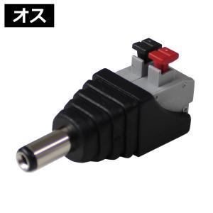 プッシュ式 コネクタオス 5.5×2.1φ【7429】 kaito-shop2011