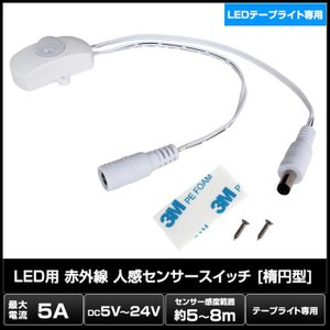 Kaito7689(1個) LED用 赤外線 人感センサースイッチ [楕円型+ケーブル付き] DC(5V〜24V 5A) TR-109|kaito-shop2011|02