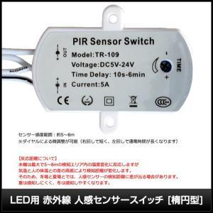 Kaito7689(1個) LED用 赤外線 人感センサースイッチ [楕円型+ケーブル付き] DC(5V〜24V 5A) TR-109|kaito-shop2011|04