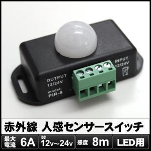 Kaito7696(1個) 赤外線 人感センサースイッチ固定タイプ (DC12V〜24V 6A) LN-SPIR-1CH-LV|kaito-shop2011|02
