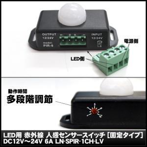 Kaito7696(1個) 赤外線 人感センサースイッチ固定タイプ (DC12V〜24V 6A) LN-SPIR-1CH-LV|kaito-shop2011|04