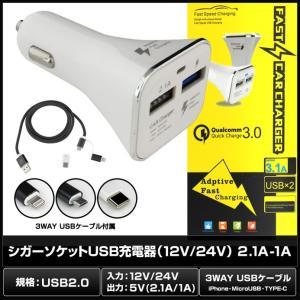 7728(1個) シガーソケットUSB充電器 [12V/24V] 2.1A-1A (白)|kaito-shop2011|02