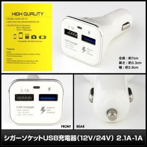 7728(1個) シガーソケットUSB充電器 [12V/24V] 2.1A-1A (白)|kaito-shop2011|03