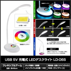 Kaito7779(1個) USB 5V 充電式 LEDデスクライト [白/カラフル] -Living Color Light LED LAMP / LD-06S-|kaito-shop2011|02