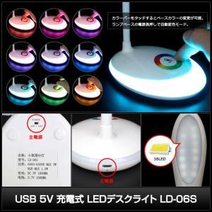 Kaito7779(1個) USB 5V 充電式 LEDデスクライト [白/カラフル] -Living Color Light LED LAMP / LD-06S-|kaito-shop2011|03