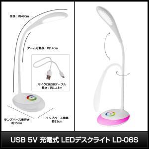 Kaito7779(1個) USB 5V 充電式 LEDデスクライト [白/カラフル] -Living Color Light LED LAMP / LD-06S-|kaito-shop2011|04