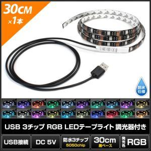 Kaito7940(10個) USB 防水 LEDテープライト RGB[多色発光] 3チップ 30cm 調光器付き DC5V 黒ベース|kaito-shop2011|02