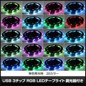 Kaito7940(10個) USB 防水 LEDテープライト RGB[多色発光] 3チップ 30cm 調光器付き DC5V 黒ベース|kaito-shop2011|05