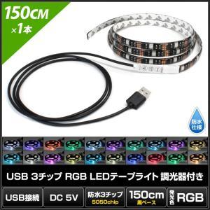 Kaito7943(1個) USB 防水 LEDテープライト RGB[多色発光] 3チップ 1.5m 調光器付き DC5V 黒ベース|kaito-shop2011|02