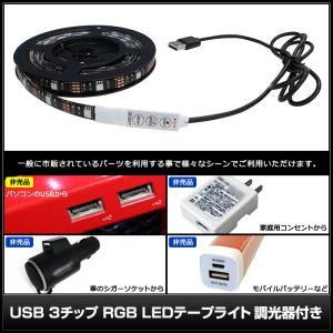 Kaito7943(1個) USB 防水 LEDテープライト RGB[多色発光] 3チップ 1.5m 調光器付き DC5V 黒ベース|kaito-shop2011|04