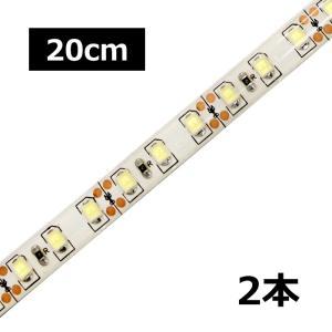 [20cm×2本] 高密度(120LED/1M) 24V LEDテープライト 防水 白ベース kaito-shop2011