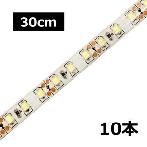 [30cm×10本] 高密度(120LED/1M) 24V LEDテープライト 防水 白ベース kaito-shop2011