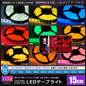【ハイクオリティ】防水 LEDインテリアテープライト 1チップ 単体 (100V/12V兼用) 15cm|kaito-shop2011