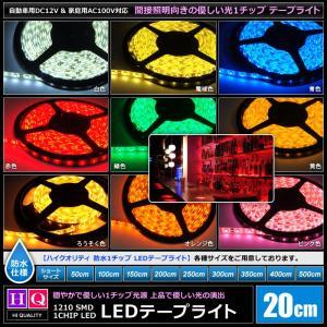 【ハイクオリティ】防水 LEDインテリアテープライト 1チップ 単体 (100V/12V兼用) 20cm|kaito-shop2011