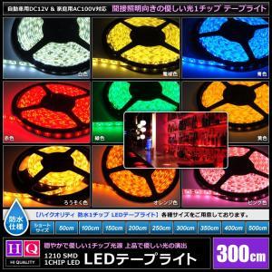 【ハイクオリティ】防水 LEDインテリアテープライト 1チップ 単体 (100V/12V兼用) 300cm|kaito-shop2011